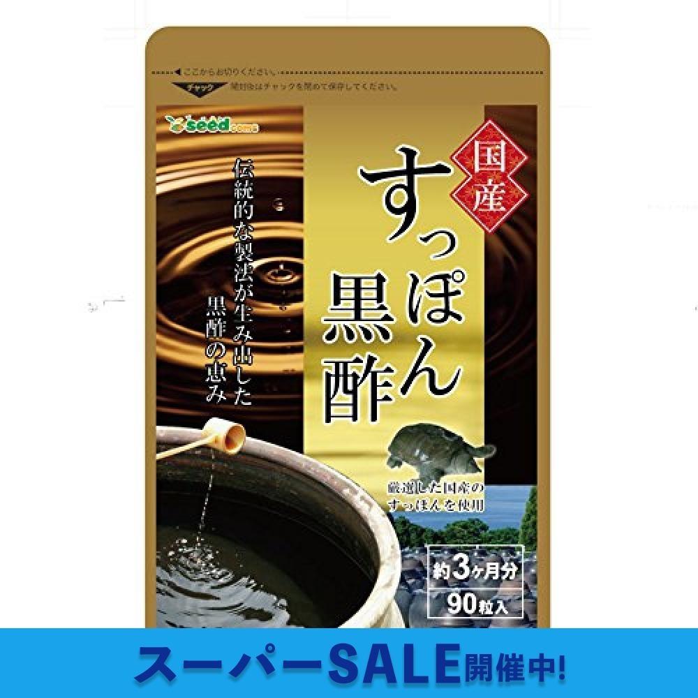 約3ケ月分 シードコムス 国産 すっぽん黒酢 サプリメント 約3ヶ月分 90粒 サプリ すっぽん コラーゲン_画像1