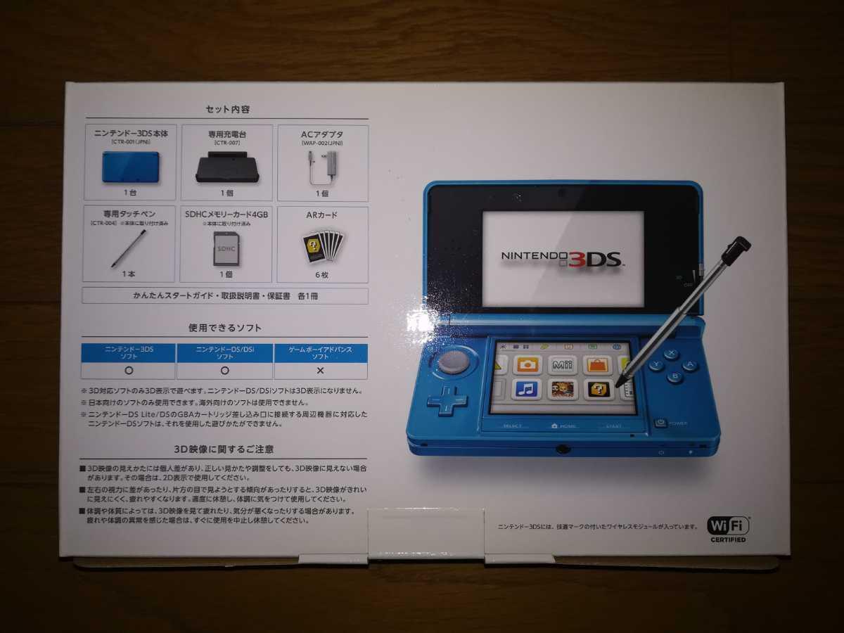 ニンテンドー3DS 本体 ライトブルー 新品・未使用