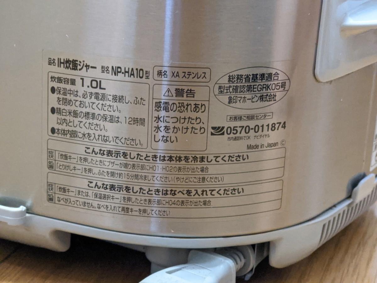 象印IH炊飯器