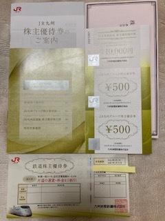 【送料無料】JR九州 鉄道株主優待券1枚/高速船優待割引券/JR九州グループ優待券 期限2022/5/31_画像1