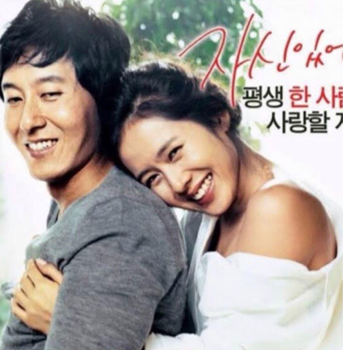韓国映画  妻が結婚した  ソン・イェジン  キム・ジュヒョク  DVD  レーベル有り
