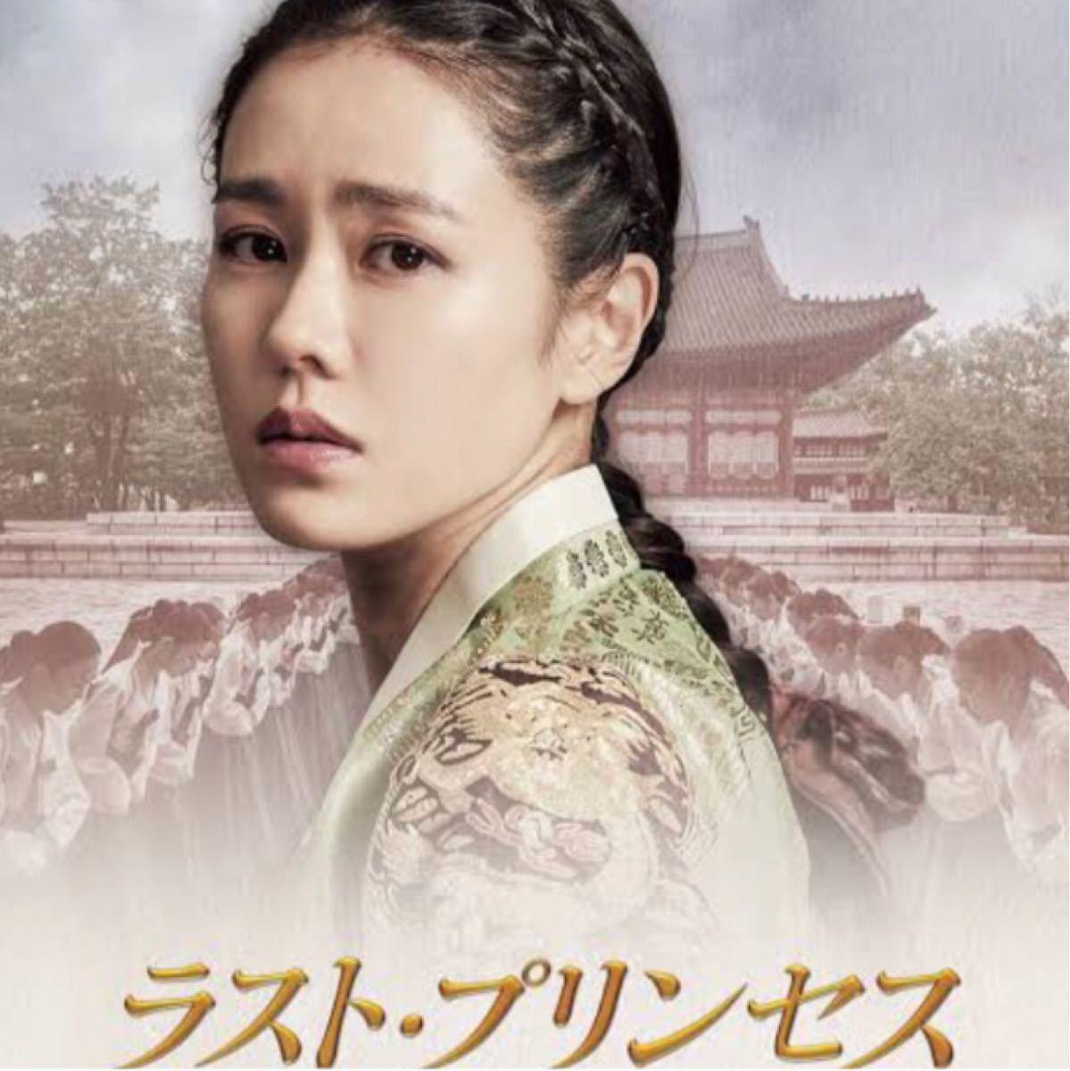 韓国映画  ラストプリンセス  ソン・イェジン  DVD  日本語吹替有り  レーベル有り