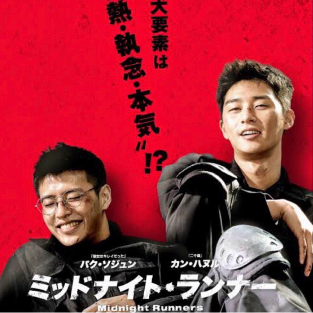韓国映画  ミッドナイト・ランナー  パク・ソジュン  DVD  日本語吹替有り  レーベル有り