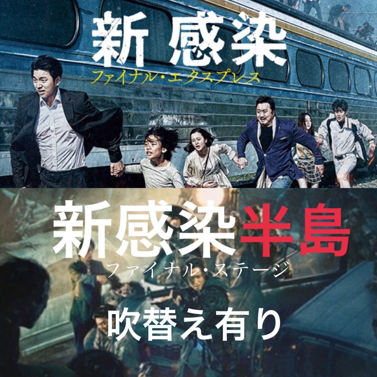 専用です。新感染  ファイナル・エクスプレス  新感染  半島  ファイナル・ステージ  DVD 2点セット×2 日本語吹替有り