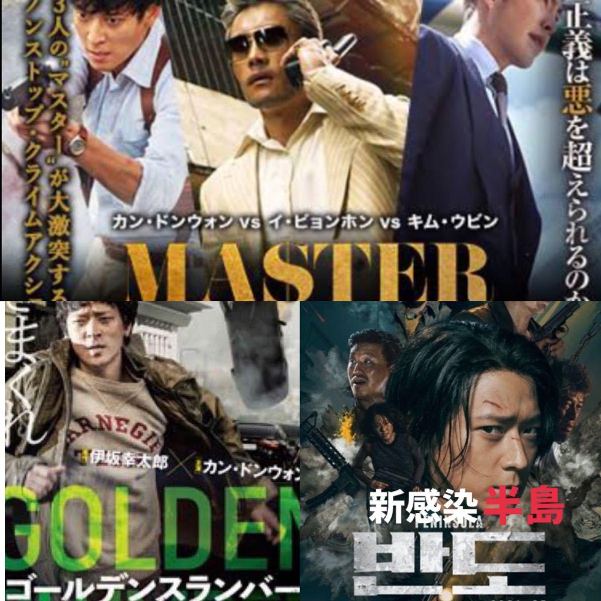 韓国映画  カン・ドンウォン  出演映画  DVD  3点セット  日本語吹替有り  レーベル有り