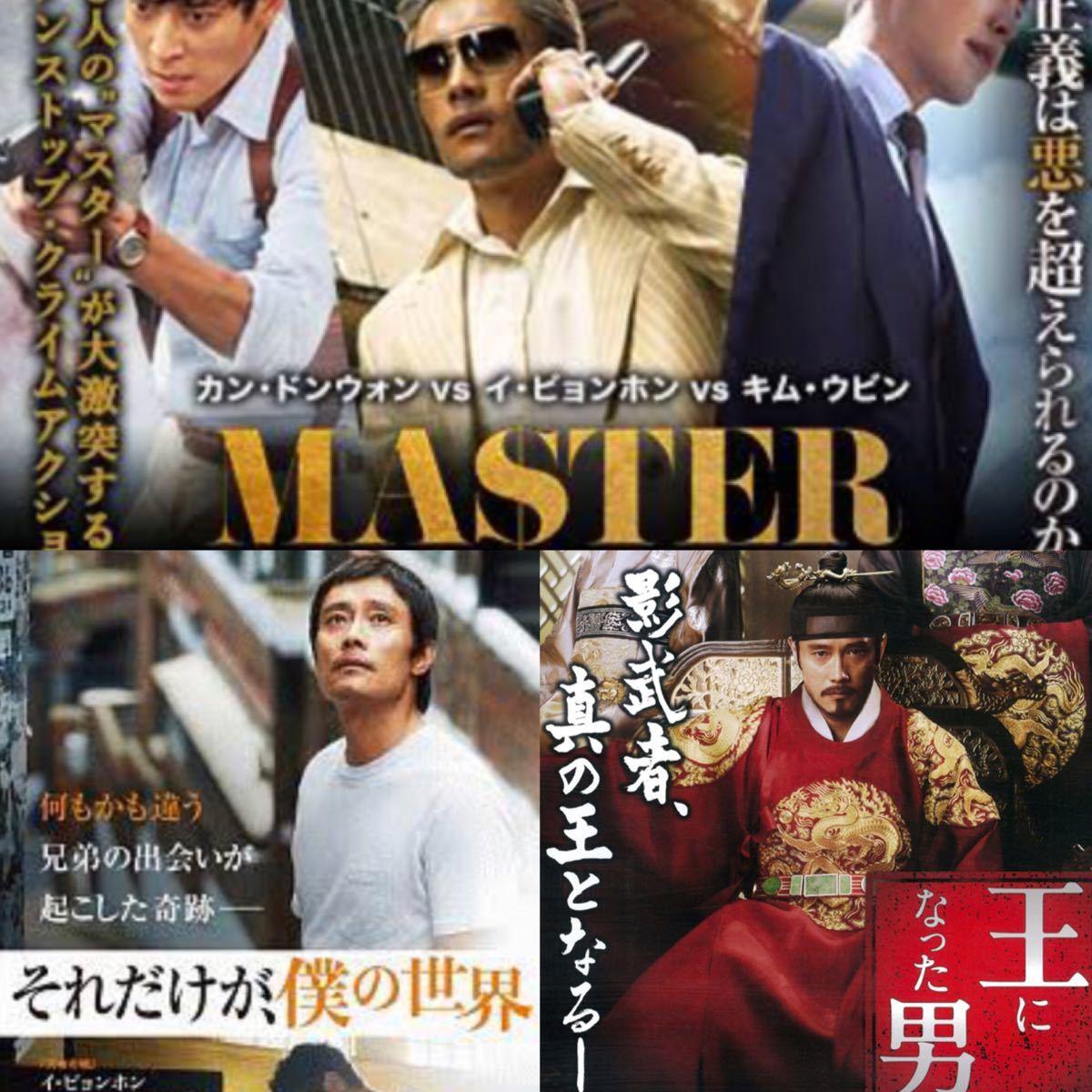 韓国映画  イ・ビョンホン  出演映画  DVD  3点セット  日本語吹替有り  レーベル有り