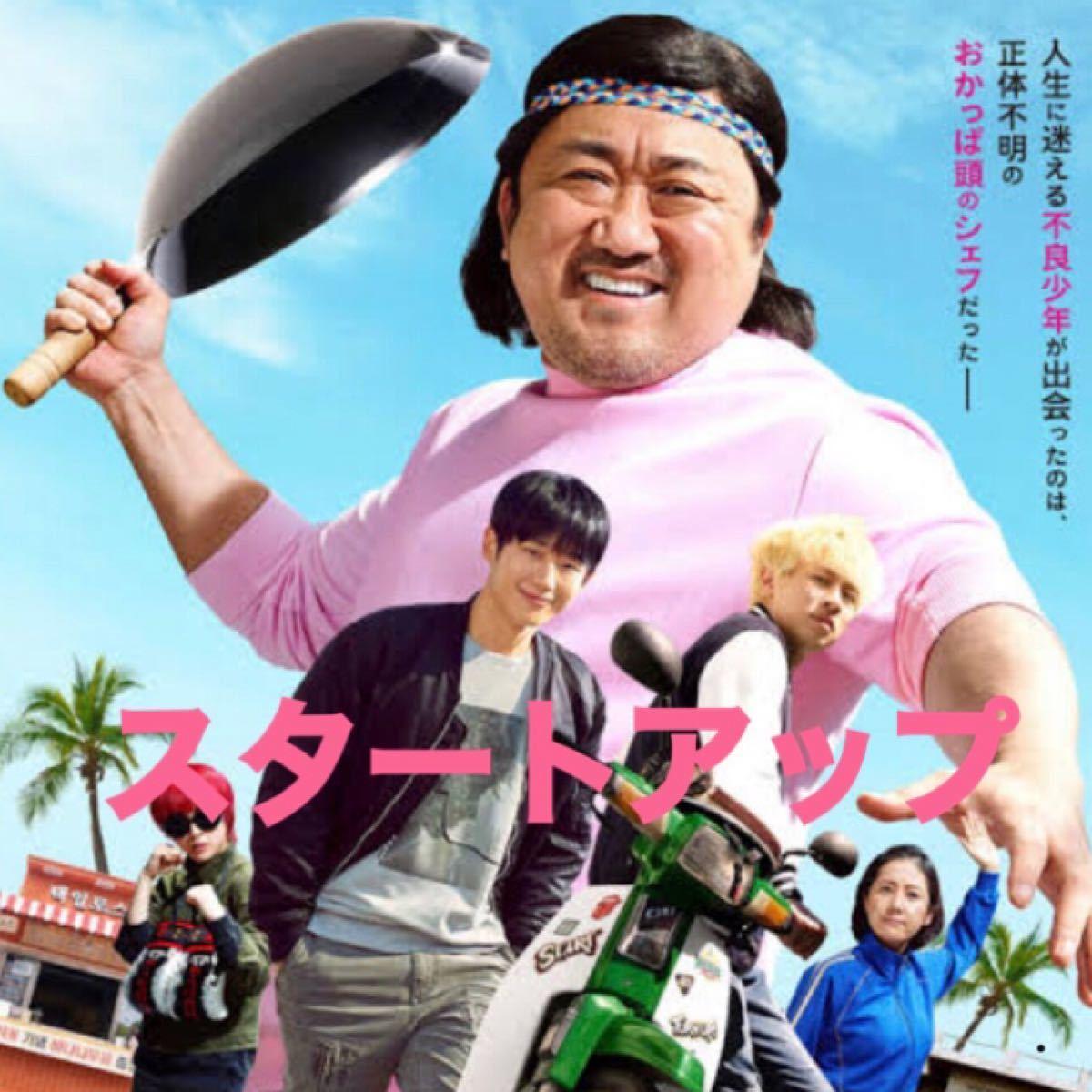 韓国映画  スタートアップ!  マ・ドンソク  パク・ジョンミン  DVD  レーベル有り