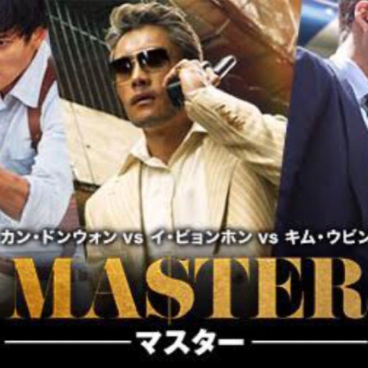 韓国映画  マスター  イ・ビョンホン  カン・ドンウォン  DVD  日本語吹替有り  レーベル有り