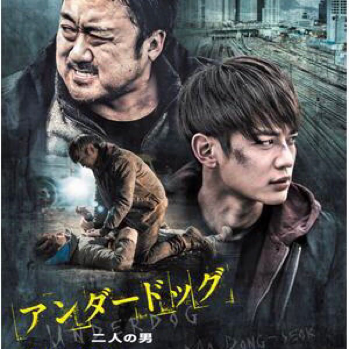 韓国映画  アンダードッグ  二人の男  マ・ドンソク  ミンホ SHINee  DVD  レーベル有り