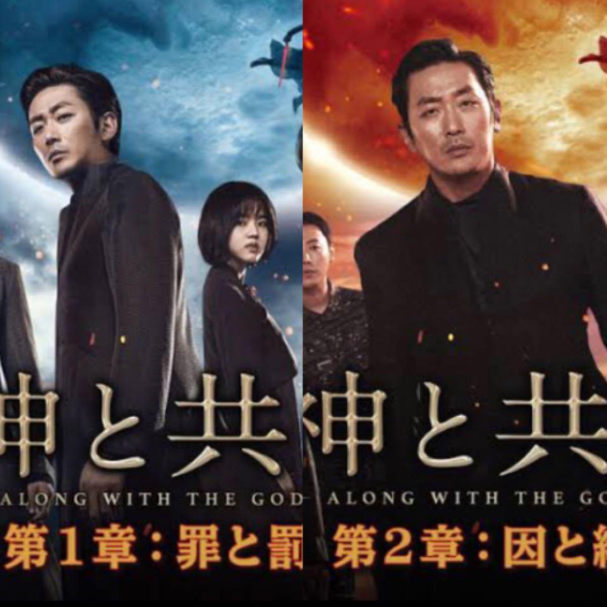 韓国映画  神と共に  第一章  第二章  DVD  2点セット  日本語吹替有り  レーベル有り  ハ・ジョンウ  チュ・ジフン