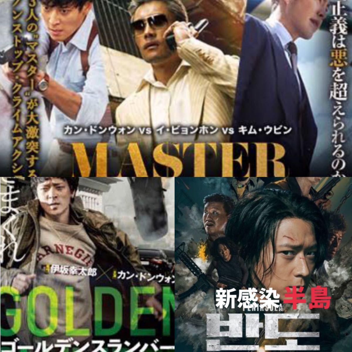 韓国映画  カン・ドンウォン  出演映画  DVD  3点セット  日本語吹替有り  レーベル有り  入替可能です