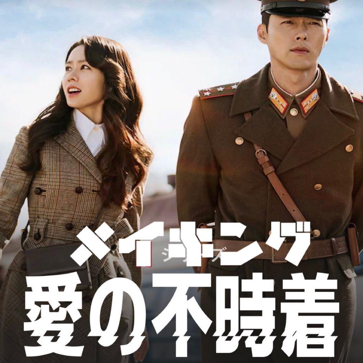 愛の不時着  メイキング  DVD  レーベル有り  ヒョンビン  ソン・イェジン
