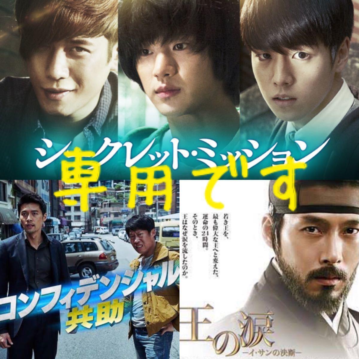 専用です。韓国映画  DVD  3点セット 日本語吹替有り  レーベル有り