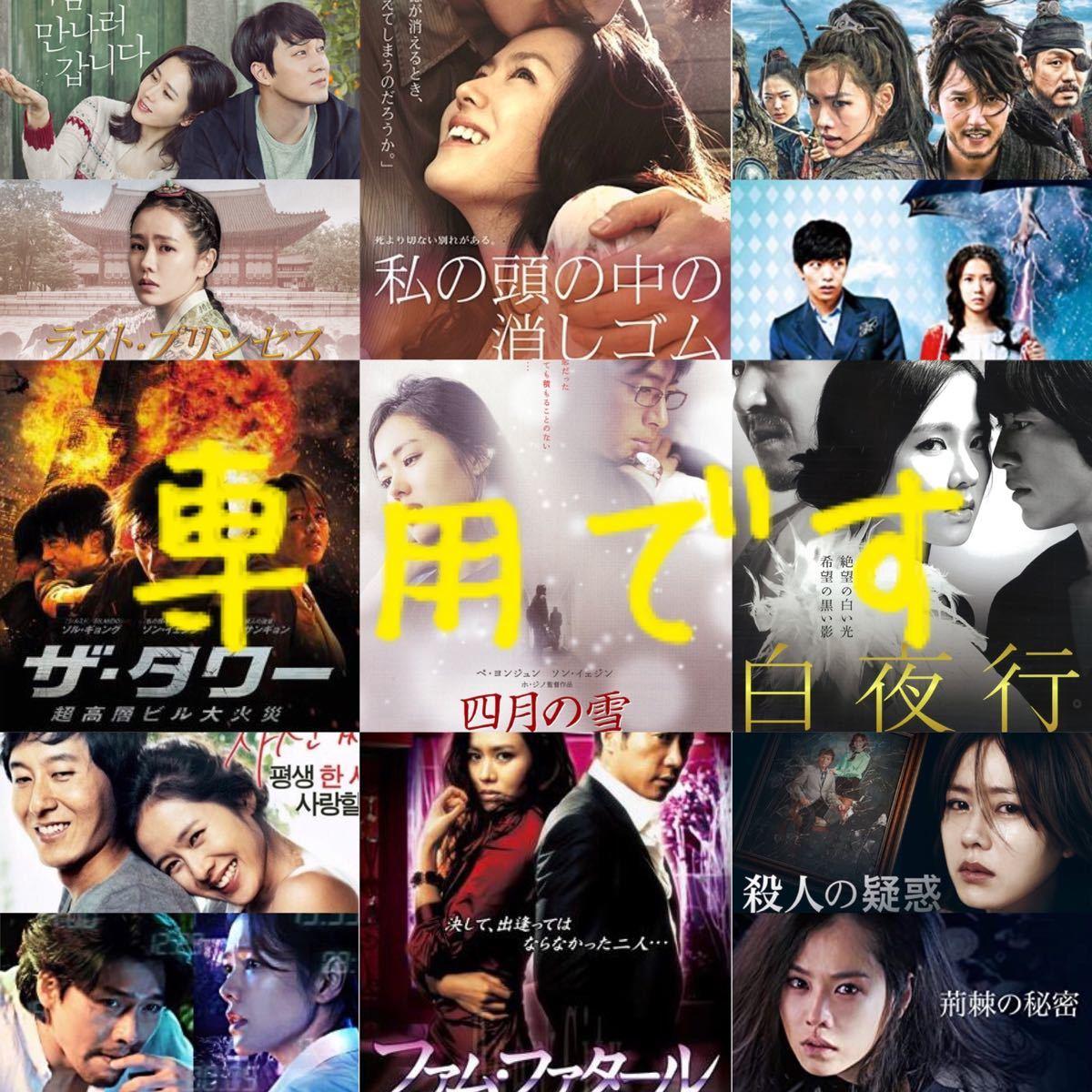 専用です。韓国映画  ソン・イェジン  出演映画  DVD  13点セット レーベル有り