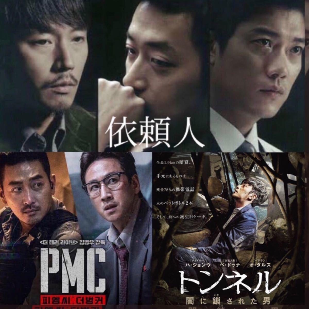 韓国映画  ハ・ジョンウ  出演映画  DVD  日本語吹替有り  レーベル有り