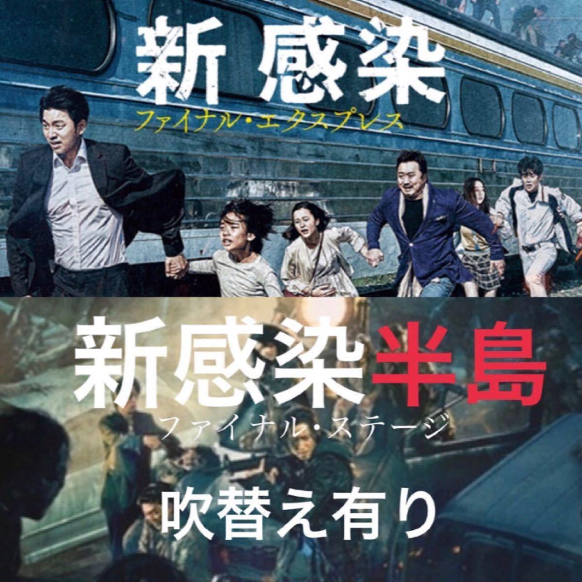 韓国映画  新感染  ファイナル・エクスプレス  新感染半島  ファイナル・ステージ  DVD  日本語吹替有り  レーベル有り