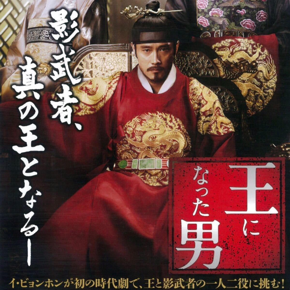韓国映画  王になった男  イ・ビョンホン  DVD  日本語吹替有り  レーベル有り