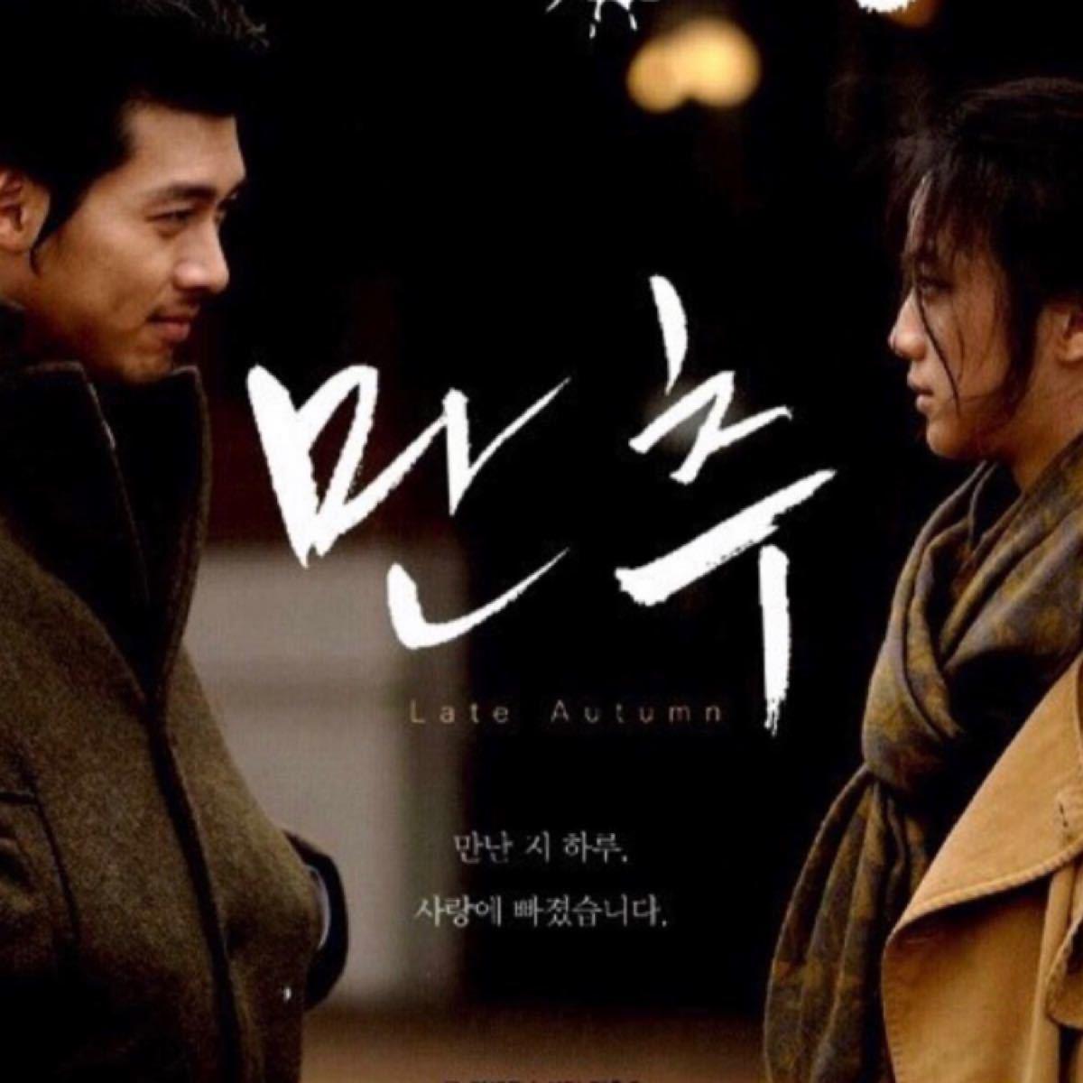 韓国映画  レイトオータム  ヒョンビン  タン・ウェイ  DVD  レーベル有り