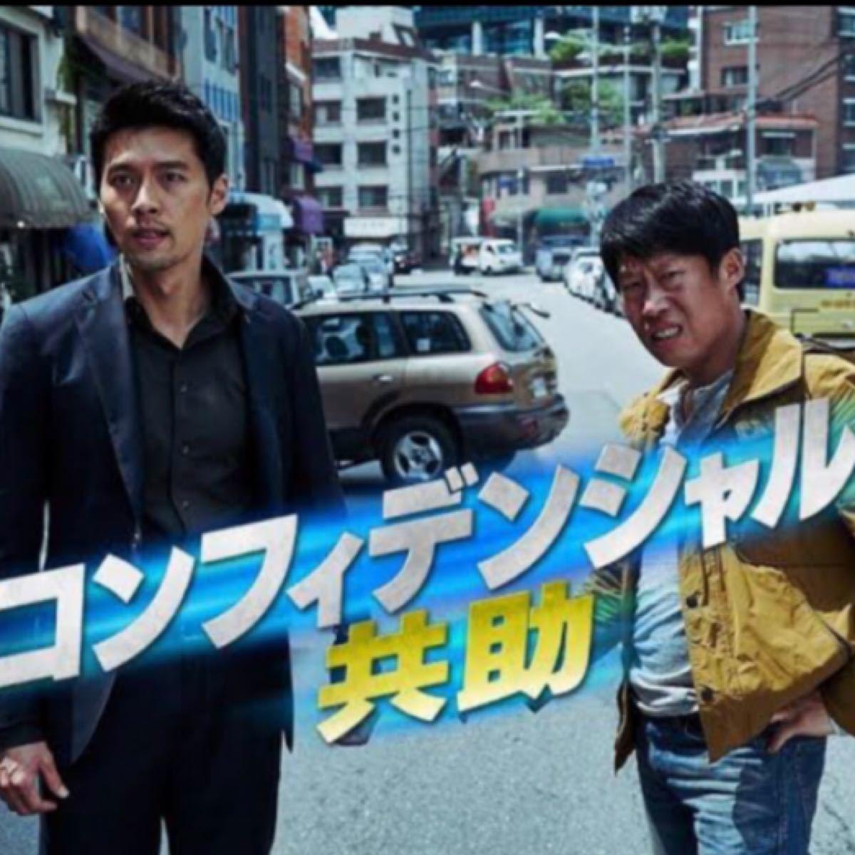 韓国映画  コンフィデンシャル  共助  ヒョンビン  ユナ  ユ・ヘジン  DVD  日本語吹替有り 特典映像有り レーベル有り