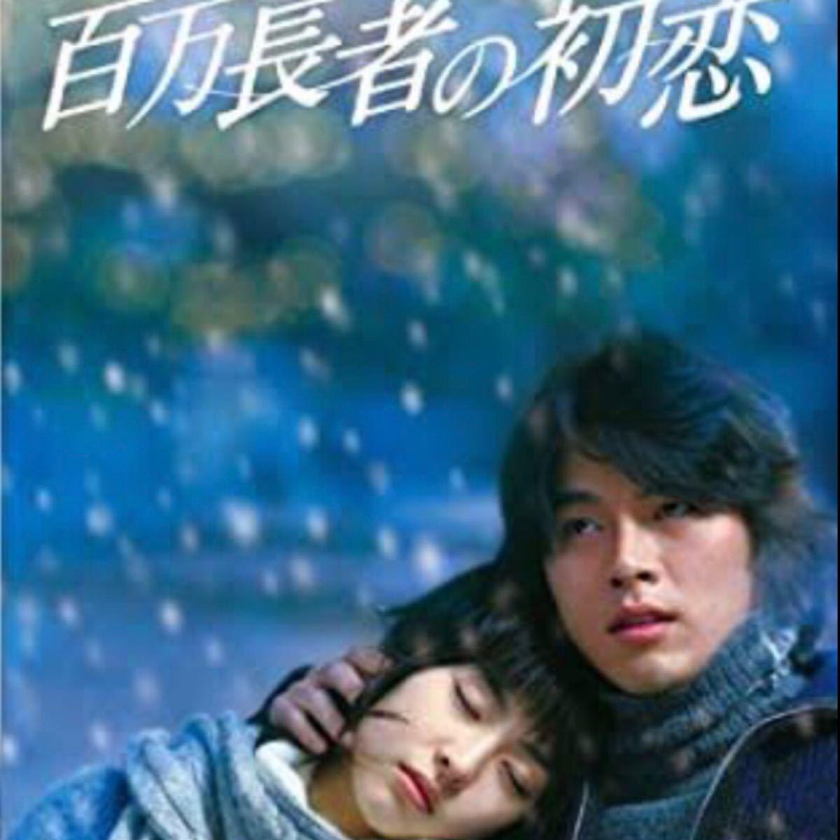韓国映画  百万長者の初恋  ヒョンビン  イ・ヨニ  DVD  日本語吹替有り  レーベル有り