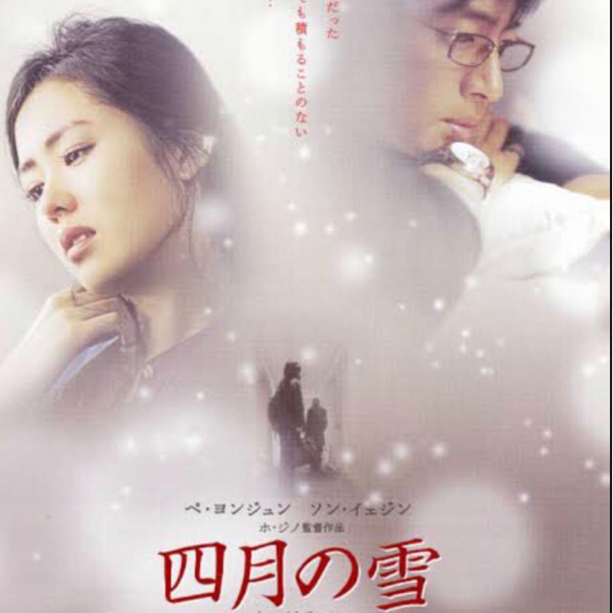 韓国映画  四月の雪  ソン・イェジン  ペ・ヨンジュン  DVD  日本語吹替有り  レーベル有り