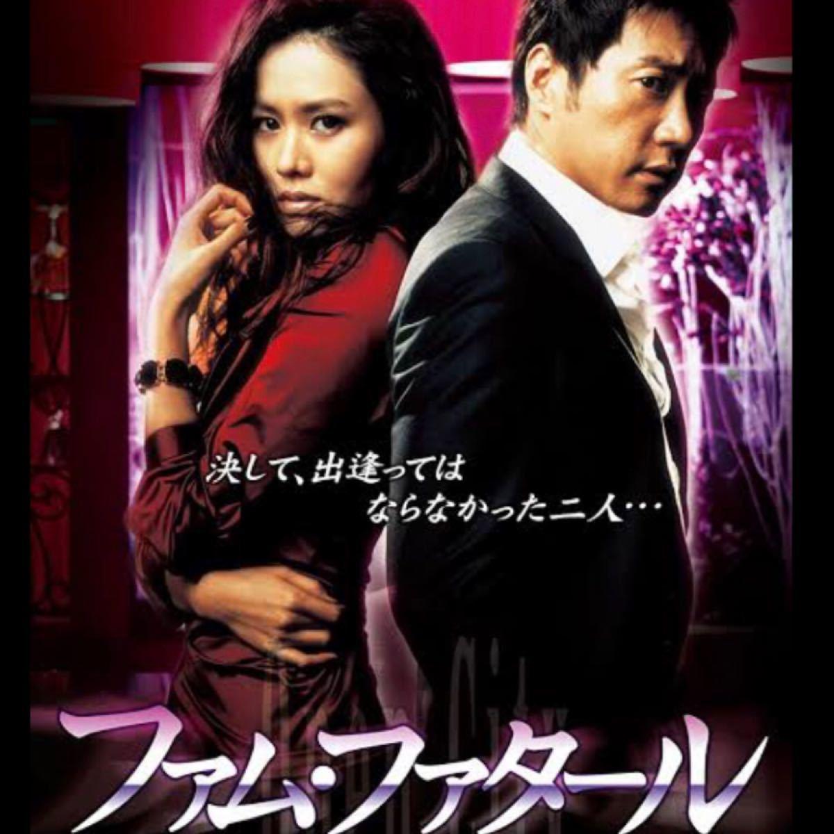 韓国映画  ファム・ファタール  ソン・イェジン  キム・ミョンミン  DVD  レーベル有り