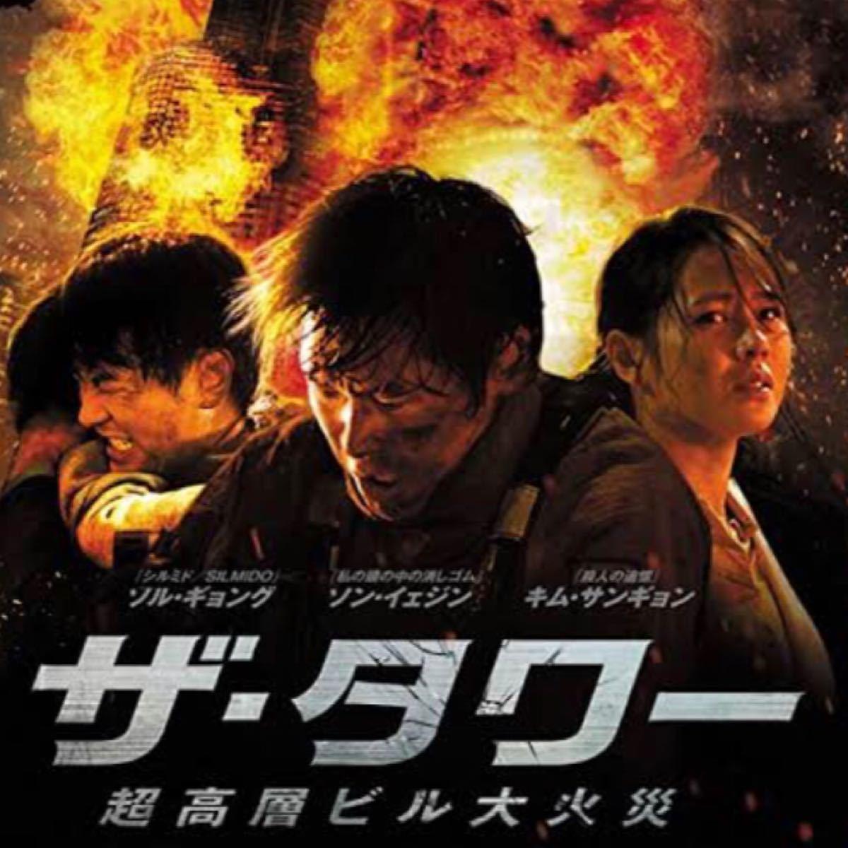 韓国映画  ザ・タワー  ソン・イェジン  キム・サンギョン  ソル・ギョング  DVD  日本語吹替有り  レーベル有り