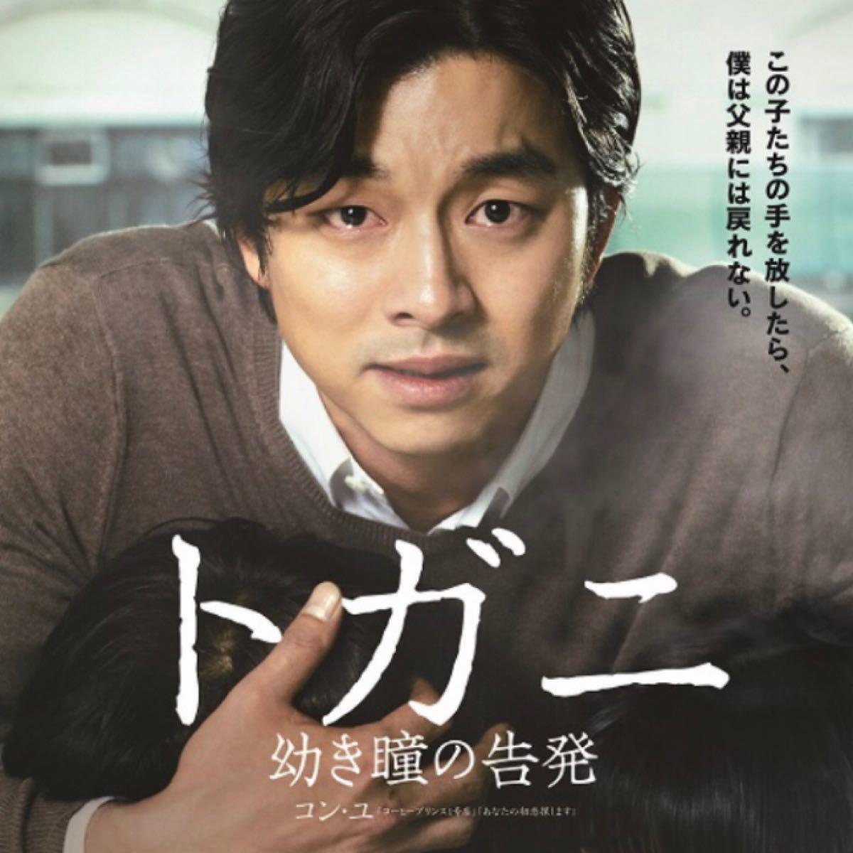 韓国映画  トガニ  コン・ユ  DVD  日本語吹替有り  レーベル有り