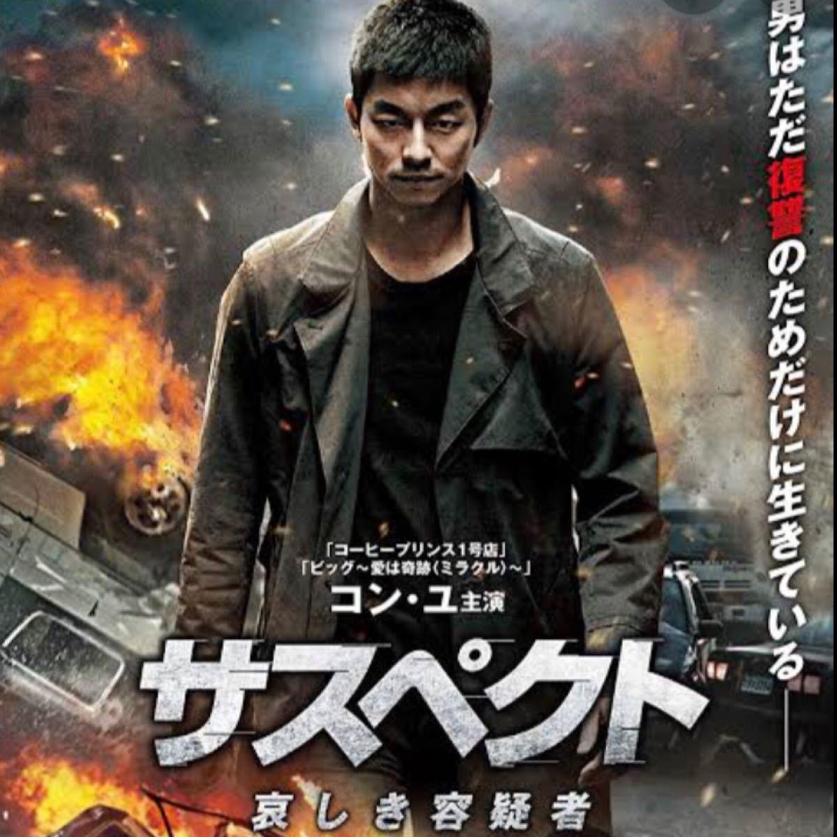 韓国映画  サスペクト  コン・ユ  DVD  日本語吹替有り  レーベル有り