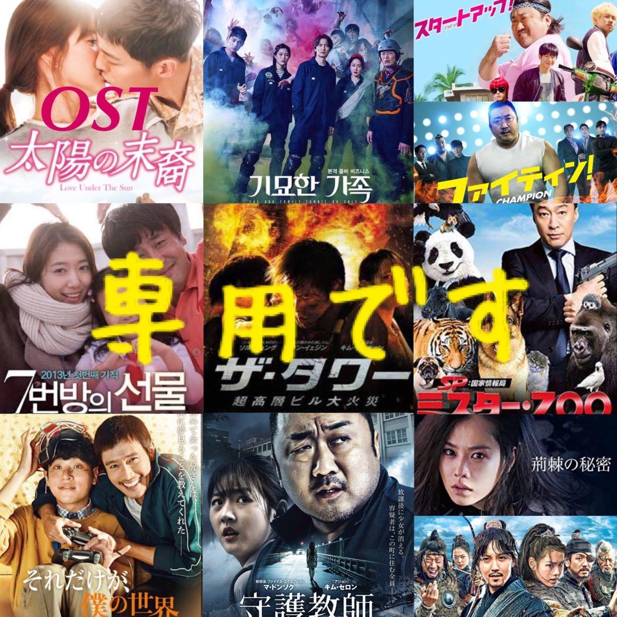 専用です。韓国映画  DVD 11点セット レーベル有り
