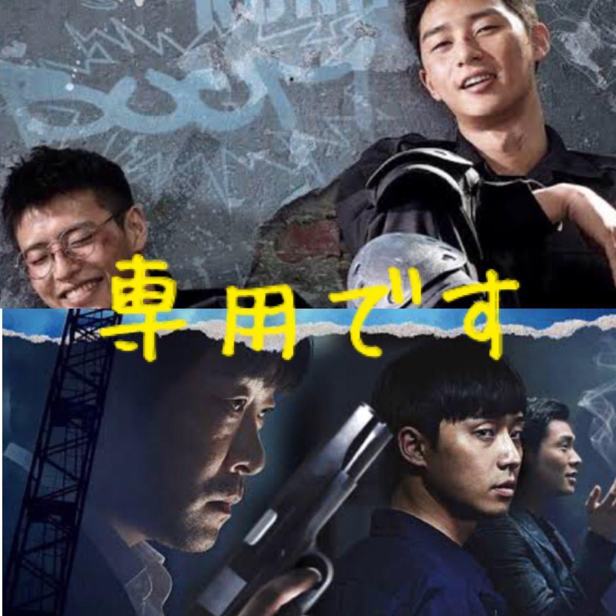 専用です。韓国映画  パク・ソジュン  出演映画  DVD  2点セット  レーベル有り