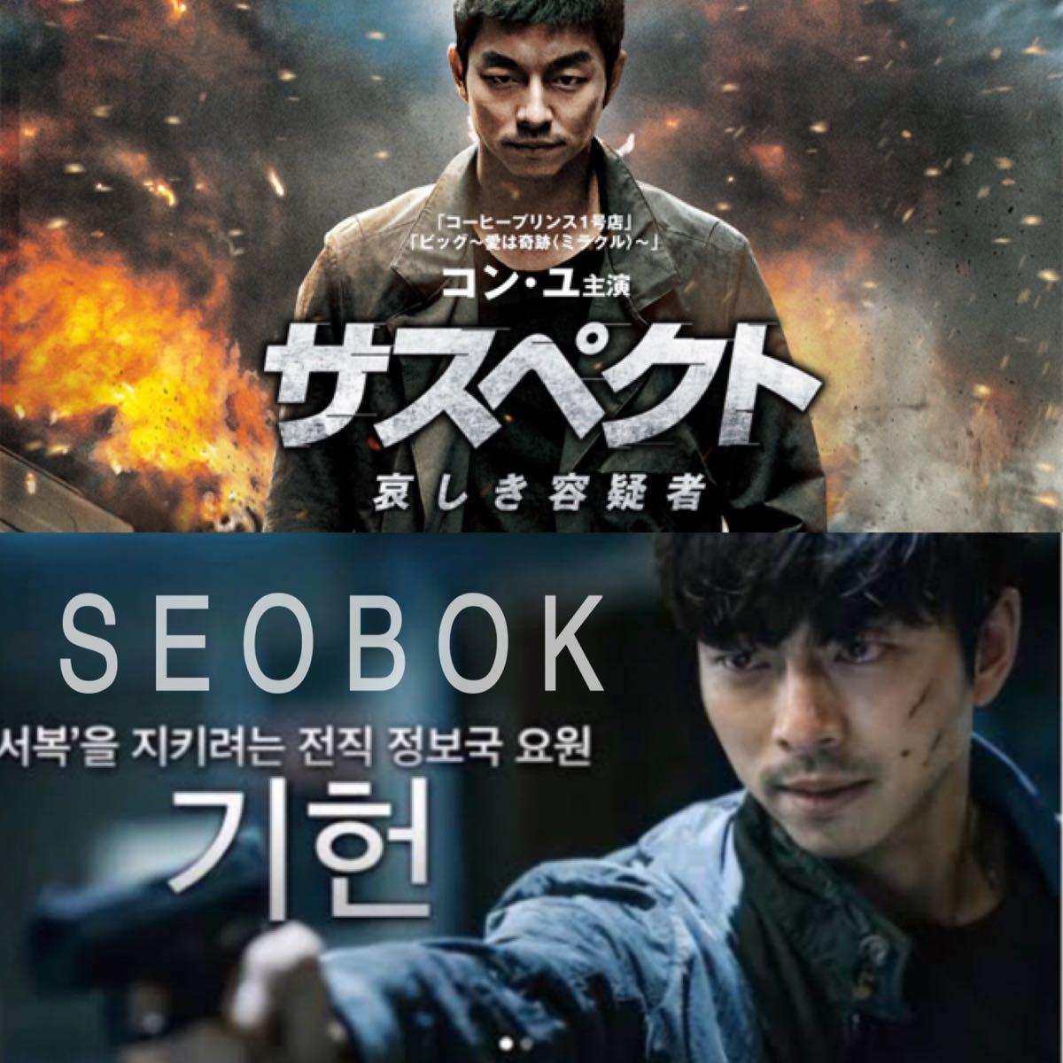 韓国映画  ソボク  SEOBOK  サスペクト  DVD  2点セット  レーベル有り