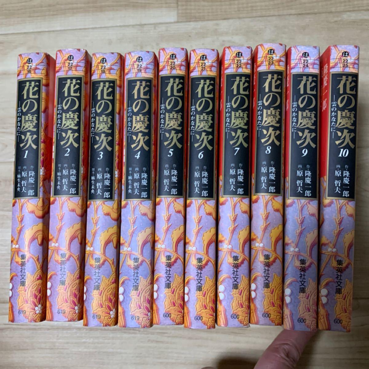 花の慶次 10巻セット