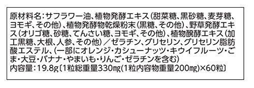 生酵素 ダイエット サプリ 極潤凝縮生酵素 382種の生酵素配合 サプリメント 60粒 30日分_画像5
