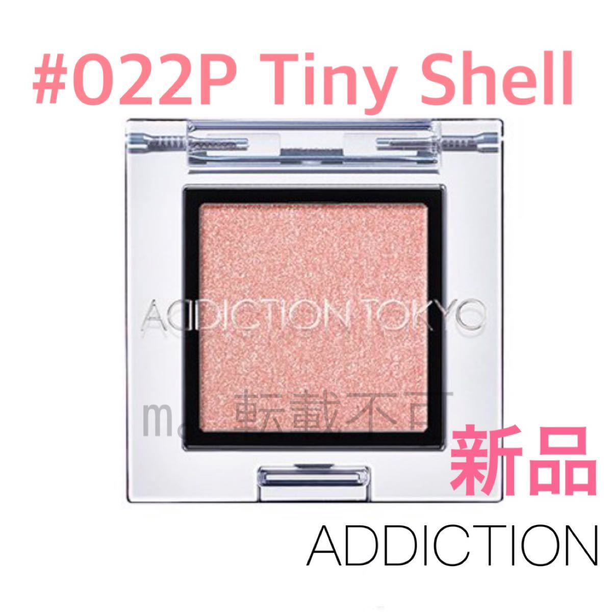 ADDICTION アディクション アイシャドウ #022P Tiny Shell タイニーシェル 新品