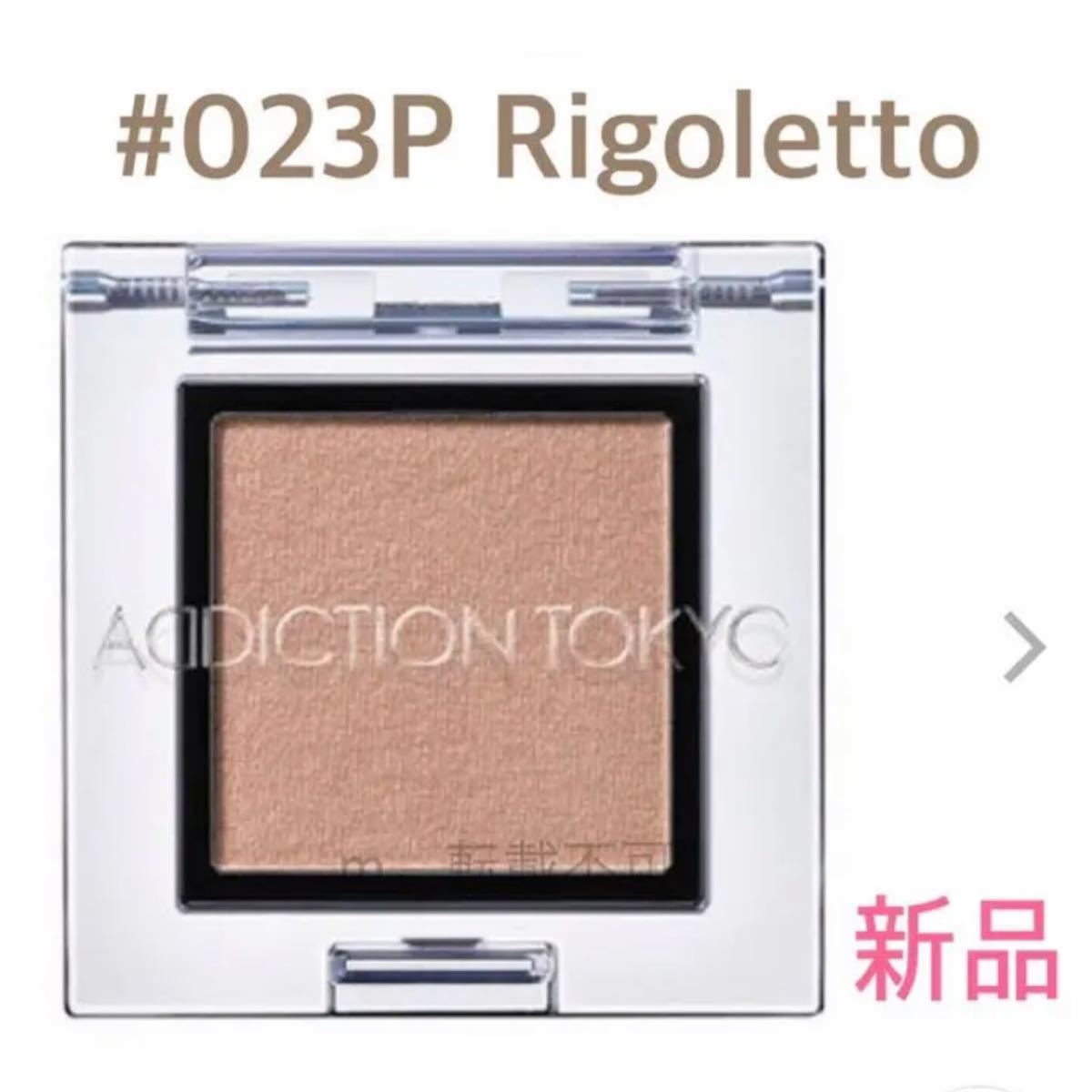 ADDICTION アディクション ザ アイシャドウ #023P Rigoletto リゴレット 新品