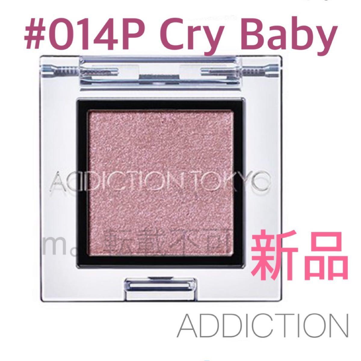 ADDICTION アディクション ザ アイシャドウ 014P Cry Baby クライベイビー アディクション 国内正規品