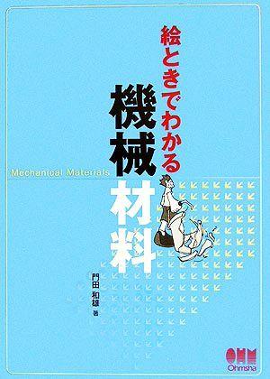 絵ときでわかる機械材料/門田和雄【著】