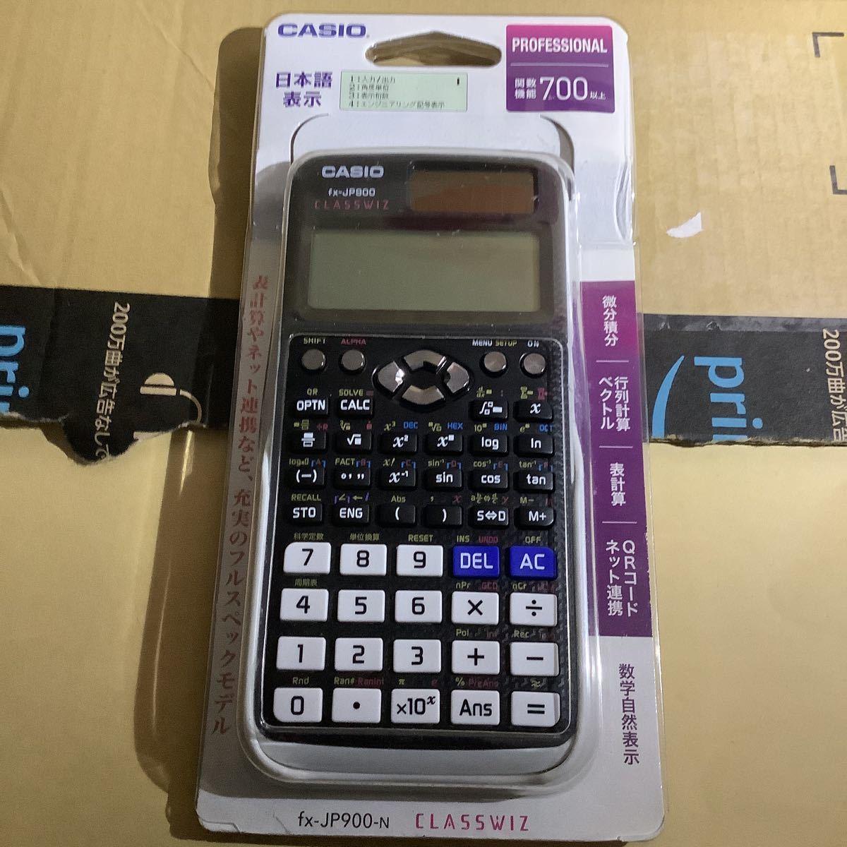 CASIO fx-JP900 関数電卓