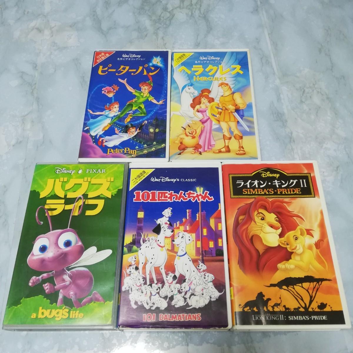 ディズニービデオ VHS 5本組