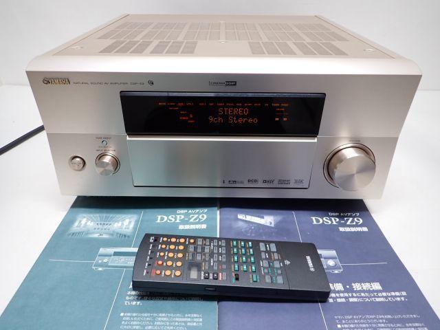 YAMAHA DSP-Z9 ヤマハ 9ch DSP AVアンプ リモコン/説明書付 動作品 ♪ 6029B-1