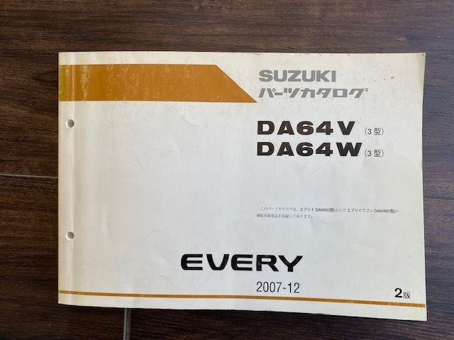 DA64V DA64W (3型) SUZUKIパーツカタログ エブリイ 送料込 EVERY 2007-12 2版_画像1