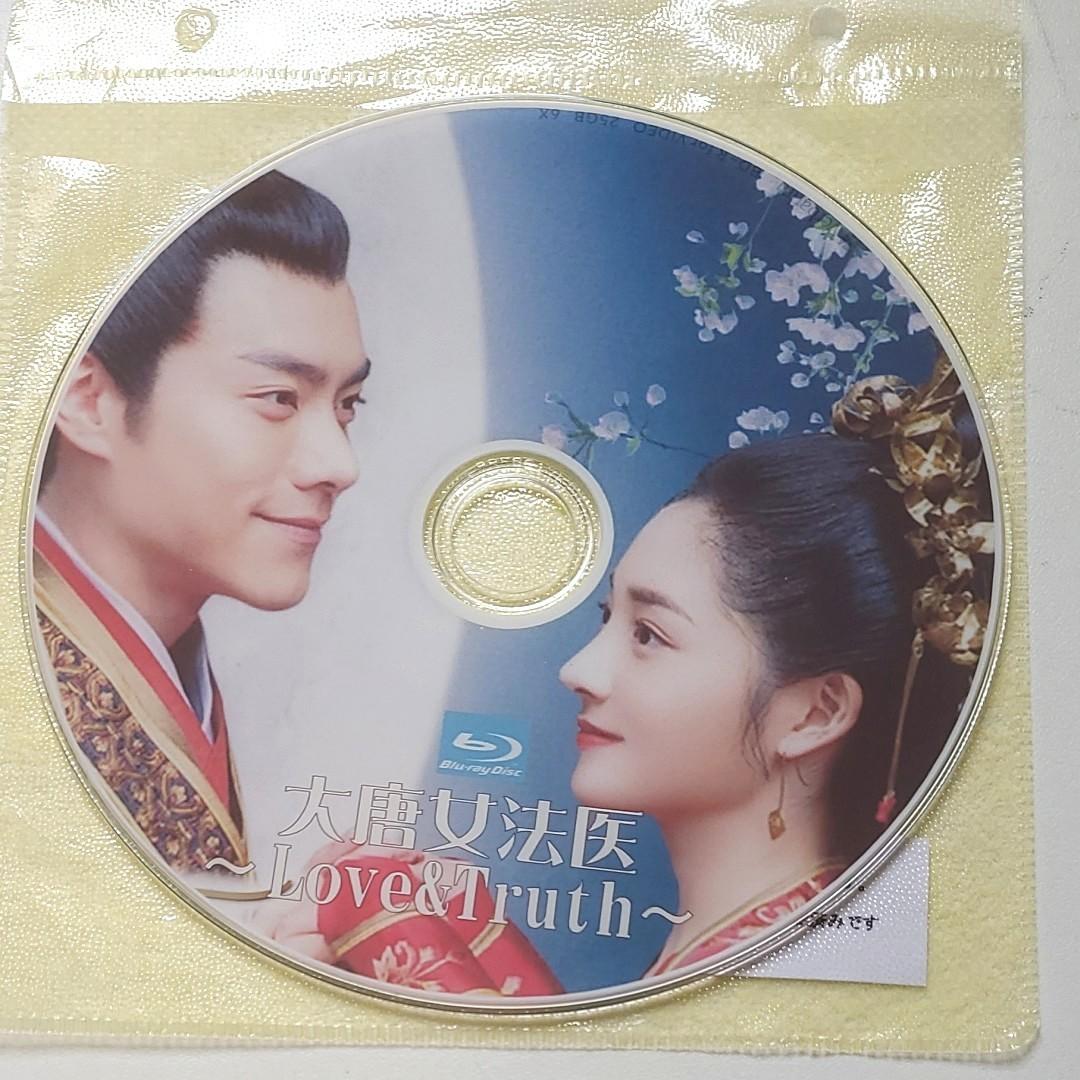 中国ドラマ 大唐女法医 Blu-ray