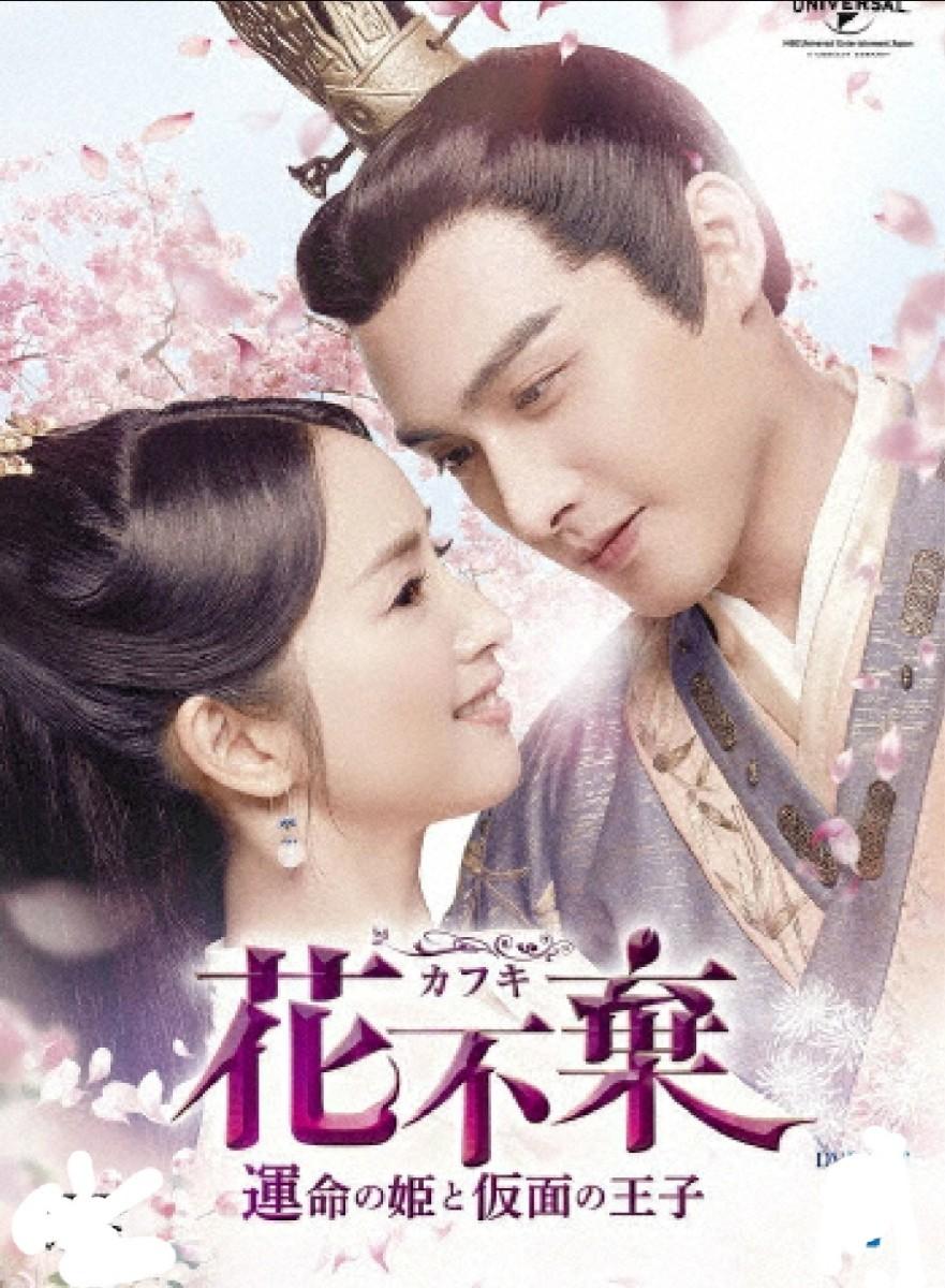 中国ドラマ 花不棄【カフキ】 Blu-ray