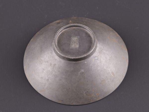 中国古玩 唐物 煎茶道具 古錫造 点銅 款 急須盆 時代物 極上品 初だし品 a8163_画像2