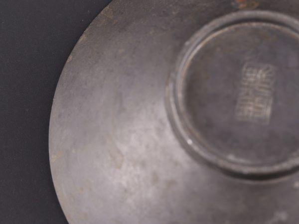中国古玩 唐物 煎茶道具 古錫造 点銅 款 急須盆 時代物 極上品 初だし品 a8163_画像7
