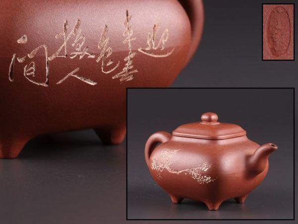 中国古玩 唐物 煎茶道具 朱泥 紫泥 紫砂壷 茶壷 急須 在印 古作 時代物 極上品 初だし品 a8385