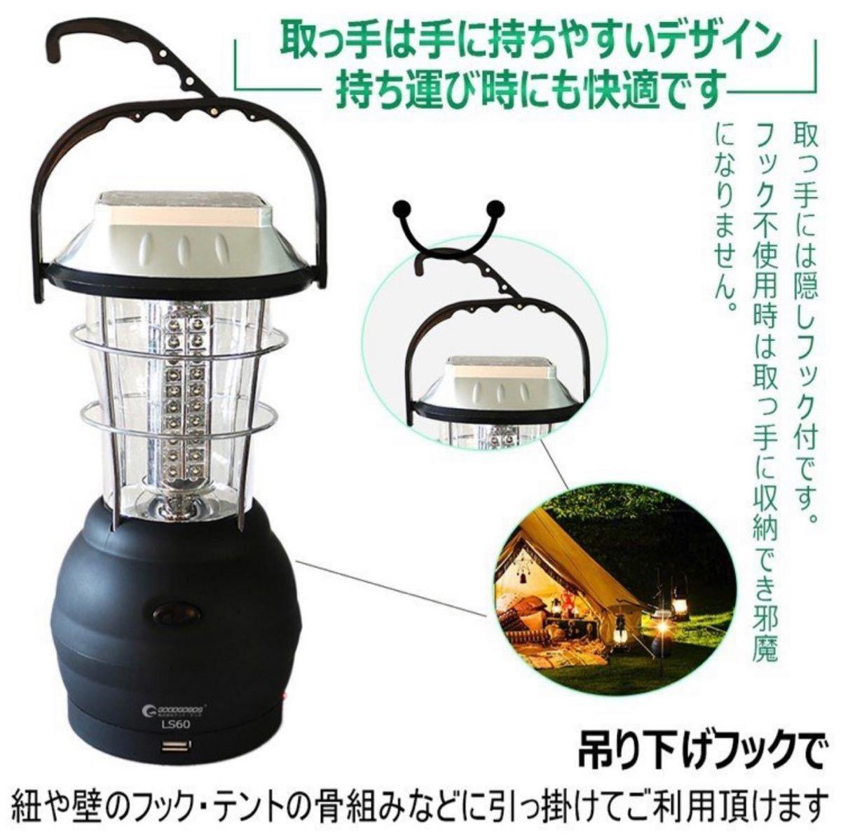 LEDランタン 充電 キャンプ用品