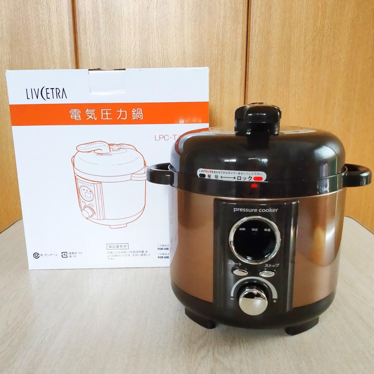 LIVCETRA ( リブセトラ ) ほったらかし ミニ電気圧力鍋 電気圧力鍋 LPC-T12W/T  圧力鍋 家庭用