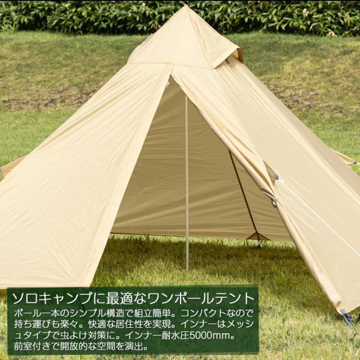 【ソロキャンプ】BUNDOK バンドック ソロティピー サンドベージュ/BDK-75
